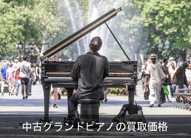 中古グランドピアノの買取価格