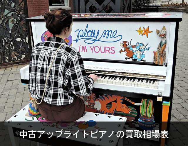 中古アップライトピアノの買取相場表