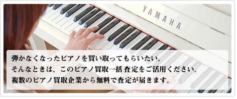 弾かなくなったピアノを買い取ってもらいたい。そんなときは、このピアノ買取一括査定をご活用ください。複数のピアノ買取会社から無料で査定が届きます。