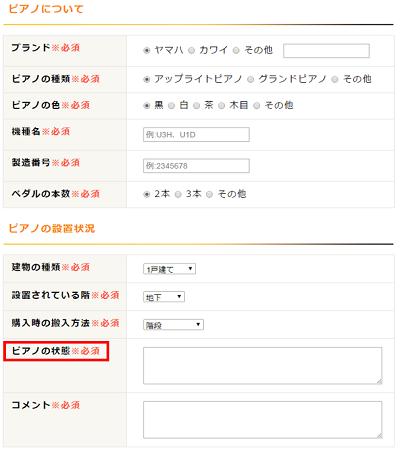 タケモトピアノのWEB査定フォーム